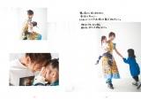 スタイルブック『Life 西山茉希』(世界文化社 刊)より