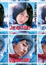 『JR SKISKI』のポスターに起用された松本穂香(上)&伊藤健太郎(下)