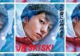 『JR SKISKI』のポスターに登場する伊藤健太郎