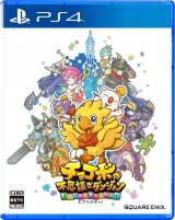 PS4版『チョコボの不思議なダンジョン エブリバディ!』のパッケージ(C)2007, 2018 SQUARE ENIX CO., LTD. All Rights Reserved. CHARACTER DESIGN: Toshiyuki Itahana
