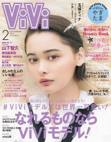 サムネイル 7年間努めた『ViVi』専属モデルを卒業する玉城ティナ