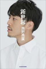 西野亮廣が最新作『新世界』をウェブで全文無料公開