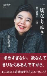 『一切なりゆき 〜樹木希林のことば〜』(文春新書)
