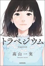 乃木坂46高山一実の初小説『トラペジウム』が累計発行部数8万4000部を突破