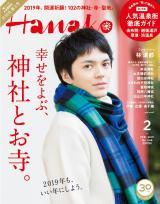 『Hanako』2月号の表紙を飾った林遣都
