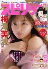 『週刊ビッグコミックスピリッツ』4・5合併号表紙