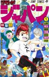 漫画『ジモトがジャパン』コミックス1巻書影 (C)林聖二/集英社