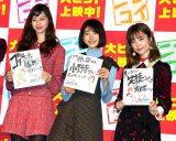 映画『ニセコイ』の公開記念舞台あいさつに出席した(左から)中条あやみ、池間夏海、島崎遥香 (C)ORICON NewS inc.