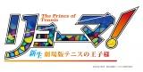 2020年早春公開『リョーマ! 新生劇場版テニスの王子様』ロゴ