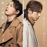 KinKi Kidsのシングル「会いたい、会いたい、会えない。」が12/31付オリコン週間シングルランキングで1位