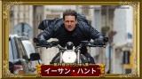 『第21回みうらじゅん賞』を受賞した映画『ミッション:インポッシブル』シリーズの主人公「イーサン・ハント」