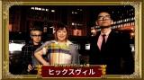 『第21回みうらじゅん賞』を受賞したロックバンド「ヒックスヴィル」