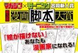 マガジン×モーニング合同新人賞『漫画脚本大賞』第3回受付開始