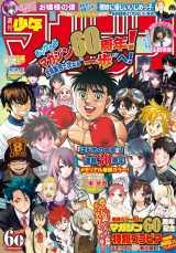 『週刊少年マガジン』4・5合併号表紙