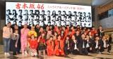 デビューシングル「泣かせてくれよ」発売記念イベントを行った吉本坂46 (C)ORICON NewS inc.