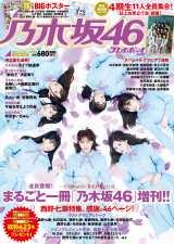 『乃木坂46×週刊プレイボーイ2018』表紙