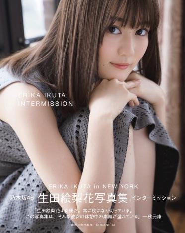 サムネイル 生田絵梨花2nd写真集『インターミッション』表紙が公開