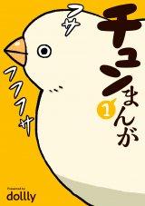 フサフサ鳥の癒し系4コマ漫画『チュンまんが』コミックス1巻発売
