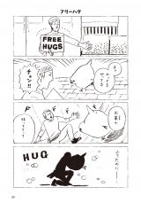 4コマ漫画『チュンまんが』コミックス1巻 (C)dollly/KADOKAWA