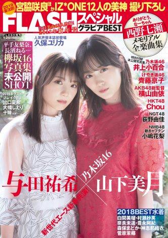 『FLASHスペシャル グラビアBEST 2019年新年号』表紙