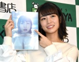 1st写真集『空気の色』の発売記念イベントを開いた北野日奈子 (C)ORICON NewS inc.