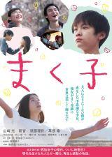初公開になった映画『まく子』ポスタービジュアル(C)2019「まく子」製作委員会/西加奈子(福音館書店)