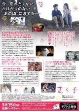 映画『まく子』本チラシ裏表紙(C)2019「まく子」製作委員会/西加奈子(福音館書店)