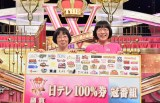 阿佐ヶ谷姉妹、『THE W』優勝特典で念願かなう 『news every.』お天気コーナー出演決定(C)日本テレビ