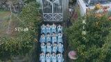 STU48 2ndシングル「風を待つ」場面カット(C)STU / KING RECORDS
