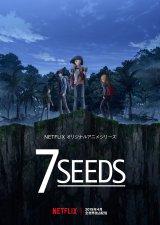 アニメ『7SEEDS』(セブンシーズ)のキービジュアル (C)2019 田村由美・小学館/7SEEDS Priject