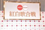 『第69回NHK紅白歌合戦』曲順が発表 (C)ORICON NewS inc.