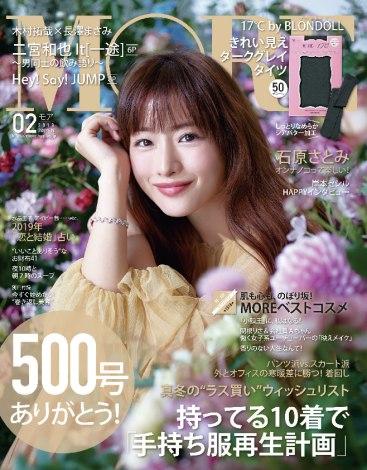 サムネイル 『MORE』2月号の表紙を飾った石原さとみ(C)MORE 2019年2月号/集英社 撮影/TISCH