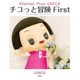 CHICO 『チコっと冒険 First Eternal Five CHICO チコちゃんに叱られる!ビジュアルファンブック』(徳間書店/12月18日発売)?NHK