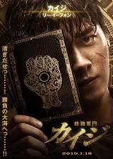 映画『カイジ 動物世界』キャラクタービジュアル(C)福本伸行(C)Ruyi Films & Fire Dragon Guo. All Rights Reserved.