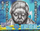 『少年ジャンプ+』で連載がスタートした『府中三億円事件を計画・実行したのは私です。』 (C)白田・MUSASHI/集英社