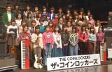 秋元康氏プロデュースのバンド・THE COINLOCKERS (C)ORICON NewS inc.