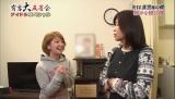 『有吉大反省会 2時間半SP ドキッ!アイドルだらけの衝撃カミングアウト2018』(C)日本テレビ