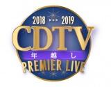 CDTV年越しSP、第3弾にセカオワら