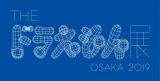 『THE ドラえもん展OSAKA2019』2019年夏休みに開催決定(2019年7月12日〜9月23日の74日間※会期中無休)