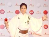 『第69回NHK紅白歌合戦』のリハーサルに参加した三山ひろし (C)ORICON NewS inc.