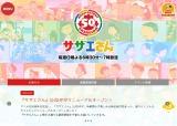 『サザエさん』公式サイトTOP