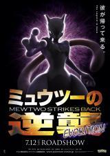 『ミュウツーの逆襲 EVOLUTION』の第1弾ポスター(C)Nintendo・Creatures・GAME FREAK・TV Tokyo・ShoPro・JR Kikaku (C)pokemon (C)2019 ピカチュウプロジェクト