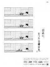 読売新聞元日朝刊に掲載された『週刊少年サンデー』の広告ビジュアル (C)小学館
