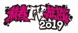 今年で11回目の放送(C)NHK