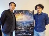 フジテレビ「+Ultra」第2弾作品として2019年1月より放送される『revisions リヴィジョンズ』監督の谷口悟朗氏とCG監督の平川孝充氏 (C)ORICON NewS inc.