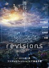 ティザーポスタービジュアル=フジテレビ「+Ultra」第2弾作品『revisions リヴィジョンズ』(1月9日スタート)(C)リヴィジョンズ製作委員会