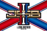三代目 J SOUL BROTHERS from EXILE TRIBEの新しいロゴマーク(C)LDH