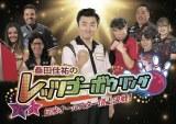 ボウリングを愛する桑田佳祐がついにボウリング番組に登場。新曲「レッツゴーボウリング」をテレビ初披露。日米トッププロボウラーが集結した夢の頂上対決も必見(C)テレビ東京