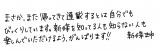 新條まゆ氏の直筆メッセージ(C)新條まゆ/小学館