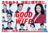 常盤貴子主演『グッドワイフ』ポスタービジュアル (C)TBS